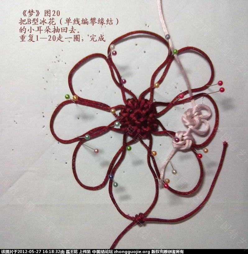 中国结论坛 单线冰花和单线B型冰花攀缘结的组合—《梦》的主要编结步骤  冰花结(华瑶结)的教程与讨论区 161619nn48l38q44fil38h