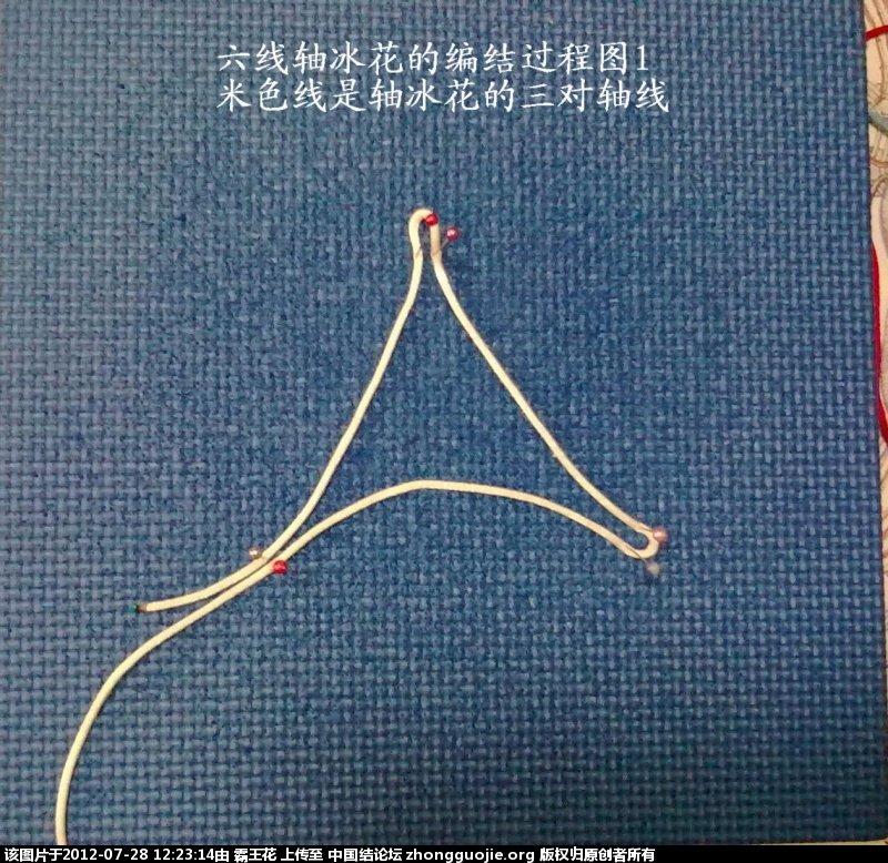 中国结论坛 六线轴冰花顺时针、逆时针编法  冰花结(华瑶结)的教程与讨论区 121137rbhornrrro79qqui