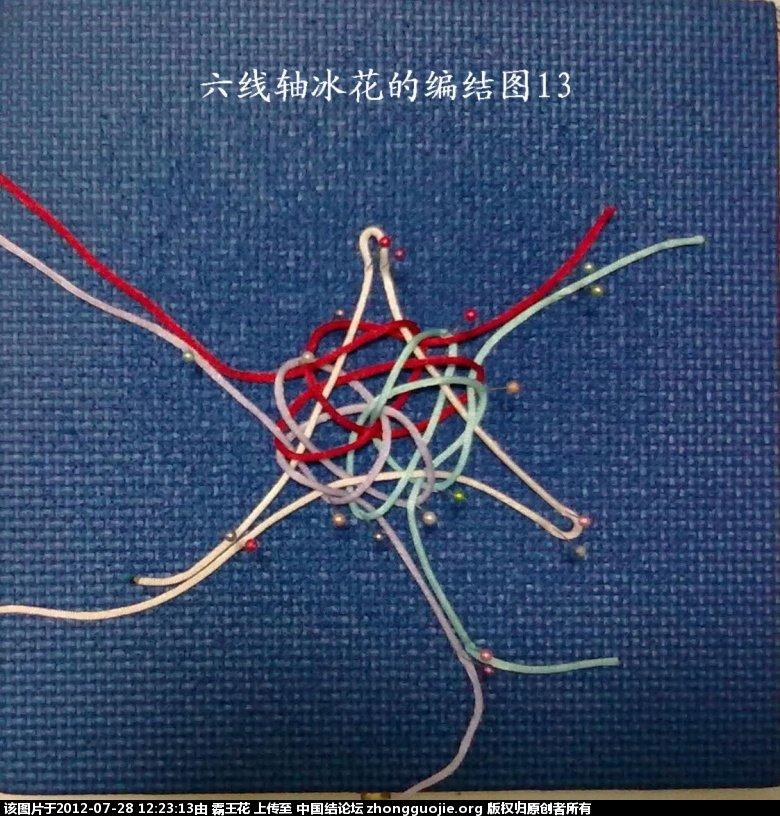 中国结论坛 六线轴冰花顺时针、逆时针编法  冰花结(华瑶结)的教程与讨论区 121301vvzsgk7gmhc86muc