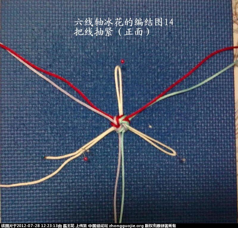 中国结论坛 六线轴冰花顺时针、逆时针编法  冰花结(华瑶结)的教程与讨论区 121307o6ia4vo6umx4jir3