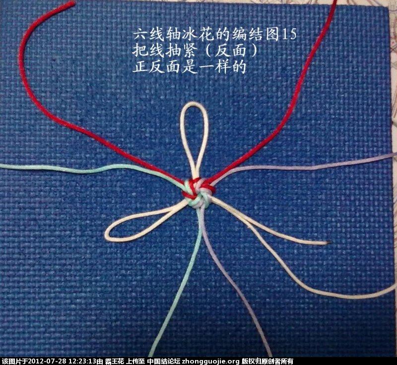 中国结论坛 六线轴冰花顺时针、逆时针编法  冰花结(华瑶结)的教程与讨论区 1213142223dbib7b3737qa