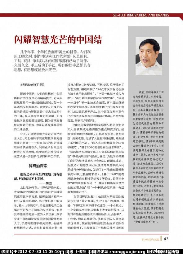 中国结论坛   中国结文化 1103419gnyi79li7e759yi