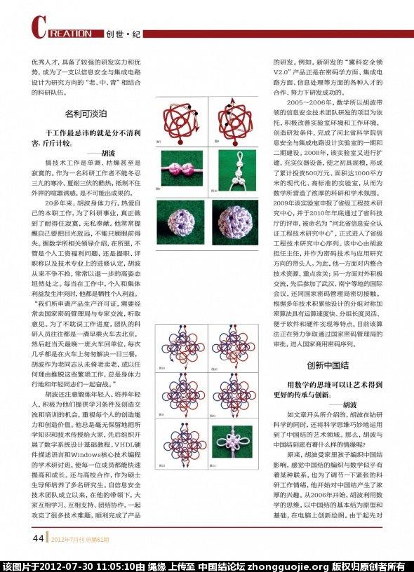 中国结论坛   中国结文化 1103589duturbd226tvnzc