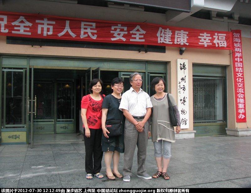 中国结论坛   结艺网各地联谊会 120616uch4urp9chhz92yr