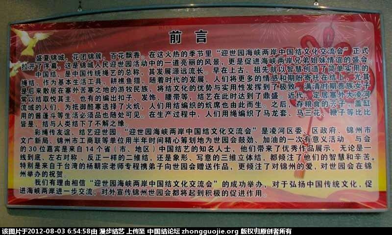 中国结论坛   结艺网各地联谊会 065249bztpx5apb7d8amzn