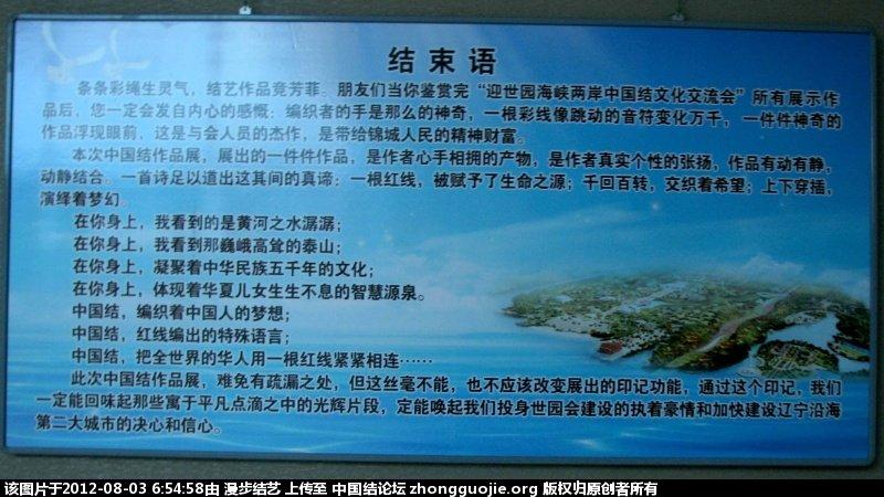 中国结论坛   结艺网各地联谊会 065325np6no4io8pq9opna
