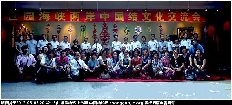 中国结论坛 2012年锦州聚会交流展示 展示,锦州 结艺网各地联谊会 204200r2es621aa83v3azx