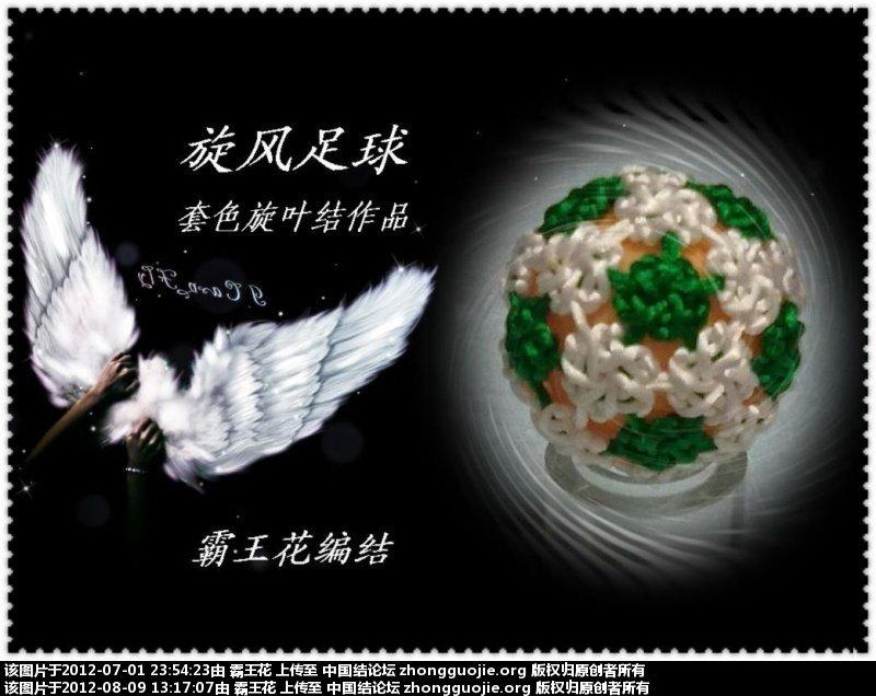 中国结论坛 冰花球探秘  冰花结(华瑶结)的教程与讨论区 131125288sm20fk22ssf44