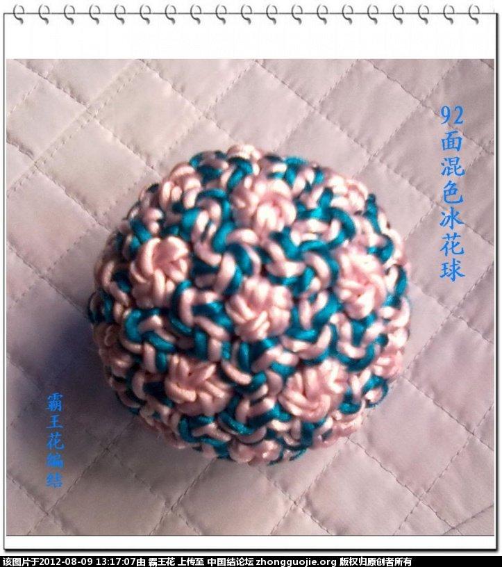 中国结论坛 冰花球探秘  冰花结(华瑶结)的教程与讨论区 1312056yk1hzpklplb9xkl
