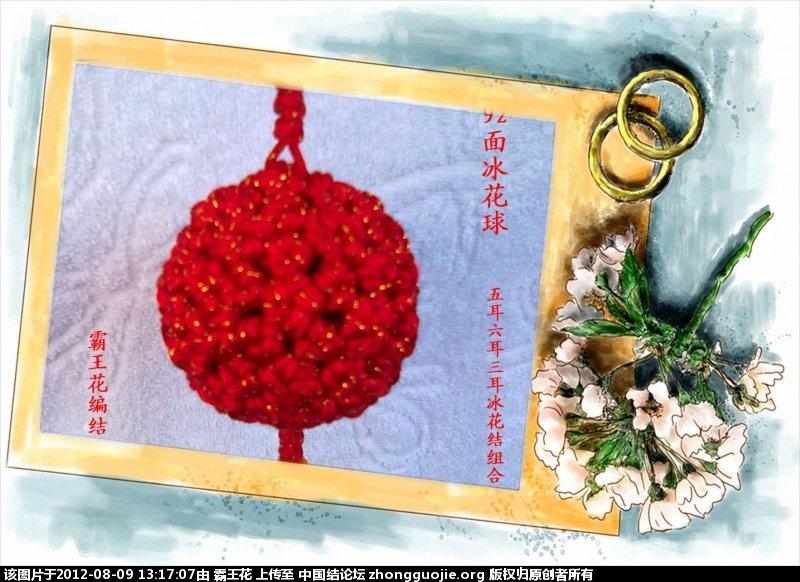 中国结论坛 冰花球探秘  冰花结(华瑶结)的教程与讨论区 1312457lkg7g63d43kpb67