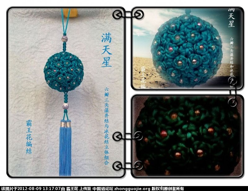中国结论坛 冰花球探秘  冰花结(华瑶结)的教程与讨论区 131302k6dobhaegholhzi1