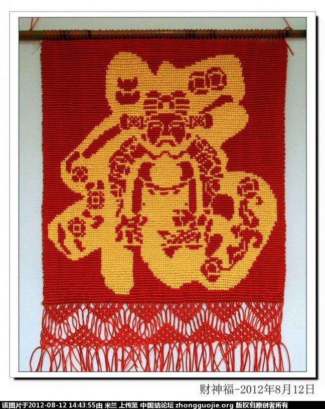 """中国结论坛 我的新作:""""财神福""""。 财神 作品展示 143701fo6emzgggenq5gr7"""