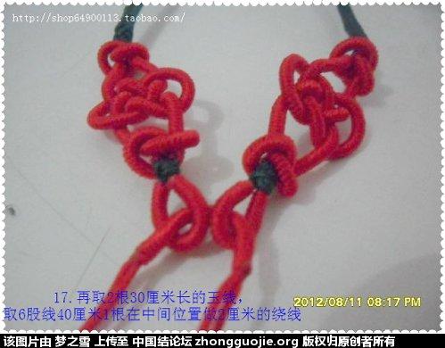中国结论坛 绕线项链挂绳 翡翠吊坠怎样穿绳,怎么样编项链绳子,项链坠的编法绳的编法,二根绳子各种编法视频 图文教程区 21370837dz8v54463fd318