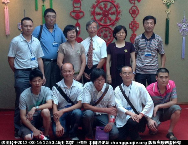 中国结论坛 2012开心锦州行之看图说话篇  结艺网各地联谊会 123547al4ddw824p8dy2pe