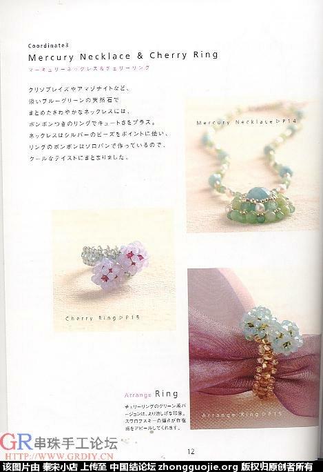 中国结论坛 日系串珠饰品 可下载教程 串珠,日系 串珠其他手工资料分享 161845ntjnojssnlzrctta