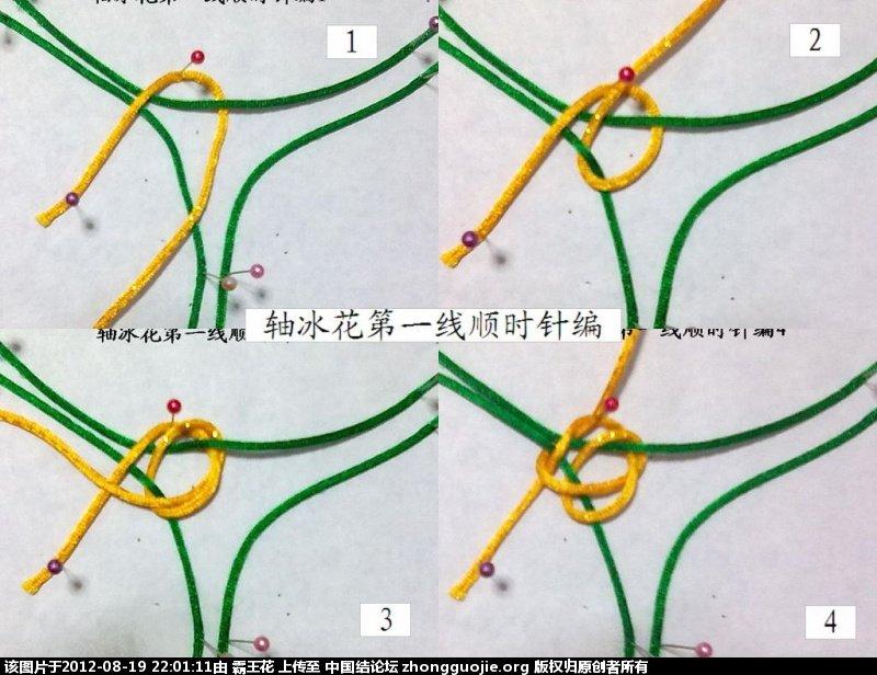 中国结论坛   冰花结(华瑶结)的教程与讨论区 2159047mkxcnga1gbgpx8x