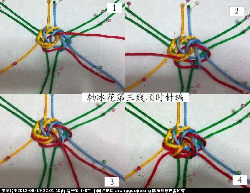 中国结论坛   冰花结(华瑶结)的教程与讨论区 220026nu7sk79l12o421pf