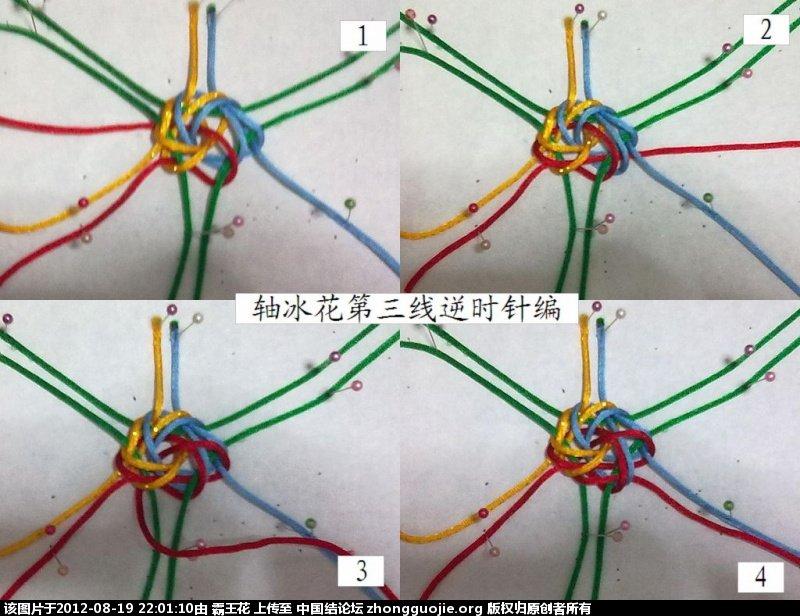 中国结论坛   冰花结(华瑶结)的教程与讨论区 220038reeococrcohuoaa6