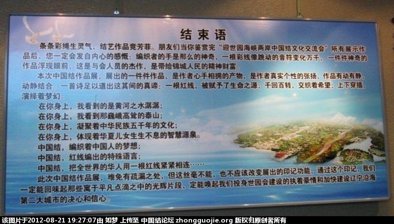 中国结论坛   结艺网各地联谊会 1920302eoj86zbl2bj2cnn