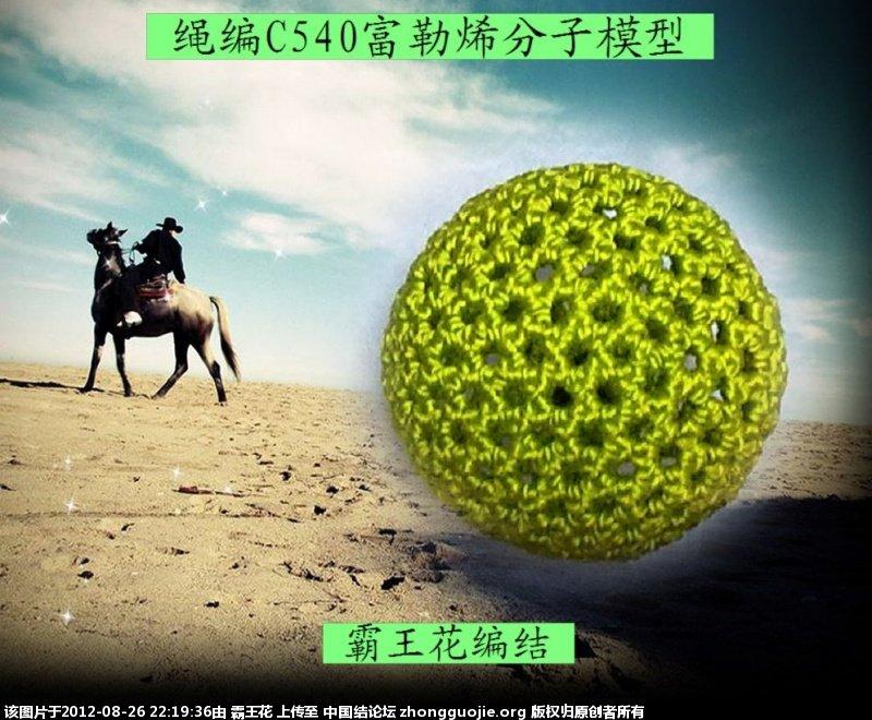 中国结论坛 【东方明珠 の C540富勒烯分子模型】  作品展示 221751wggghwikj43spzqe