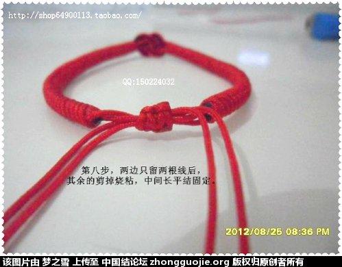 中国结论坛 双钱金刚结组合手链,想学就来吧! 分级达标 图文教程区 0053088hmtk1mdhk11hd1p