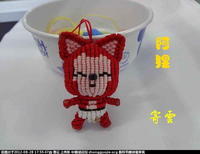 中国结论坛 (原创)可爱的阿狸  立体绳结教程与交流区 172829guggg482bk049948