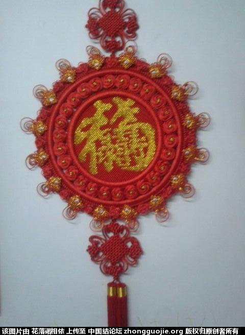 中国结论坛 我编的福禄寿喜,贺寿赠送亲朋  作品展示 145501ee4ujmirmqei1qee
