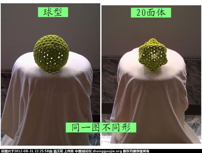 中国结论坛 【东方明珠 の C540富勒烯分子模型】  作品展示 222516z330bkkemfu97em8