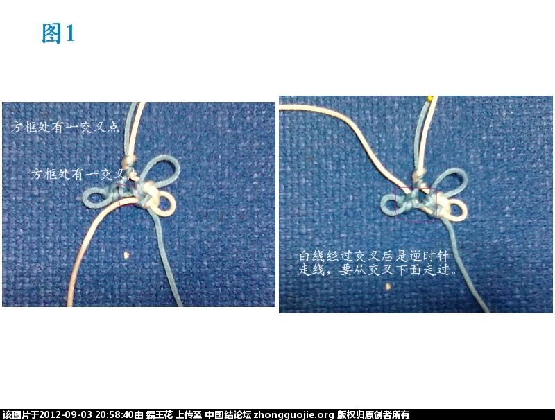 中国结论坛 如何处理好冰花结系列结中的交叉走线  冰花结(华瑶结)的教程与讨论区 205752n9j6mmnzjmv818em