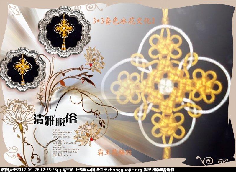 中国结论坛 霸王花冰花结作品集(13、16、24页更新)  作品展示 123429y2dnzajlcpnr7gng