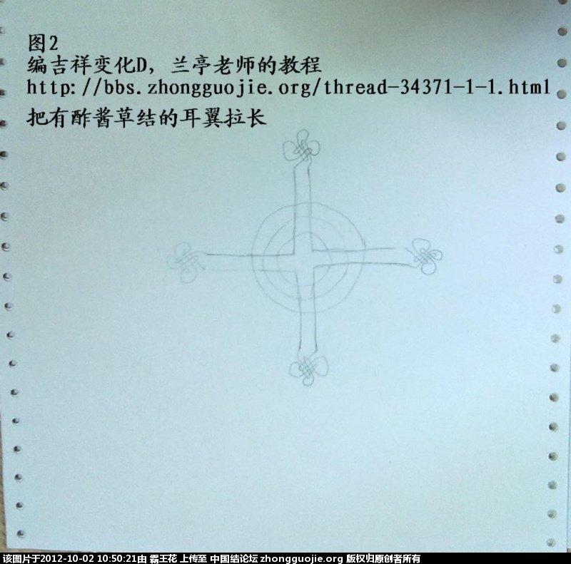 中国结论坛 壶饰《心花怒放》的编结简图  冰花结(华瑶结)的教程与讨论区 104831542weeuwuwzooxo1