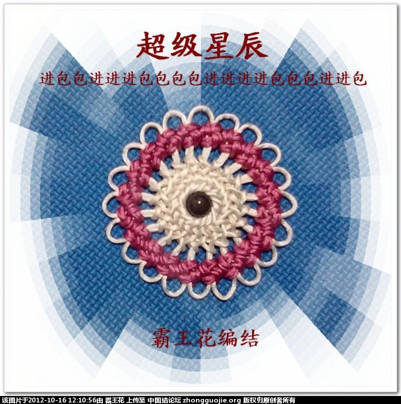 中国结论坛 霸王花冰花结作品集(13、16、24页更新)  作品展示 1208527rbi6uncrfn6aq77