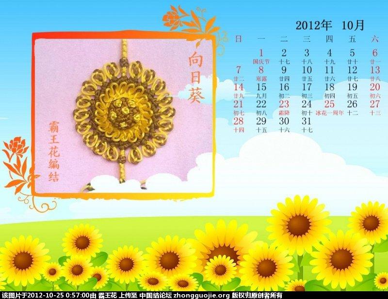中国结论坛 (原创)《向日葵》《花仙子》《超级星辰》 教程,自己喜欢,学习交流,一张白纸,无私奉献 作品展示 005400g4blbdn6x8cgg64q