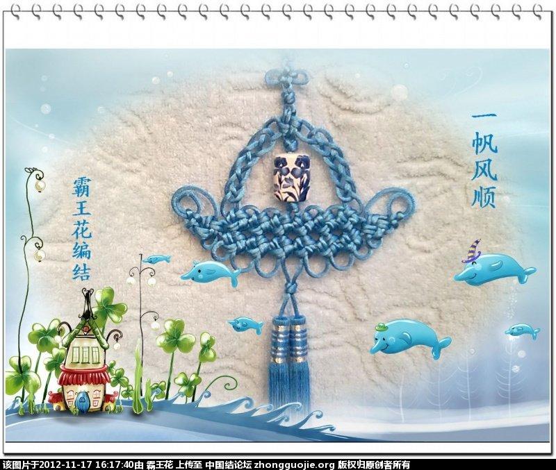 中国结论坛 霸王花冰花结作品集(13、16、24页更新)  作品展示 1612296tbqnnbnetgvqzv6