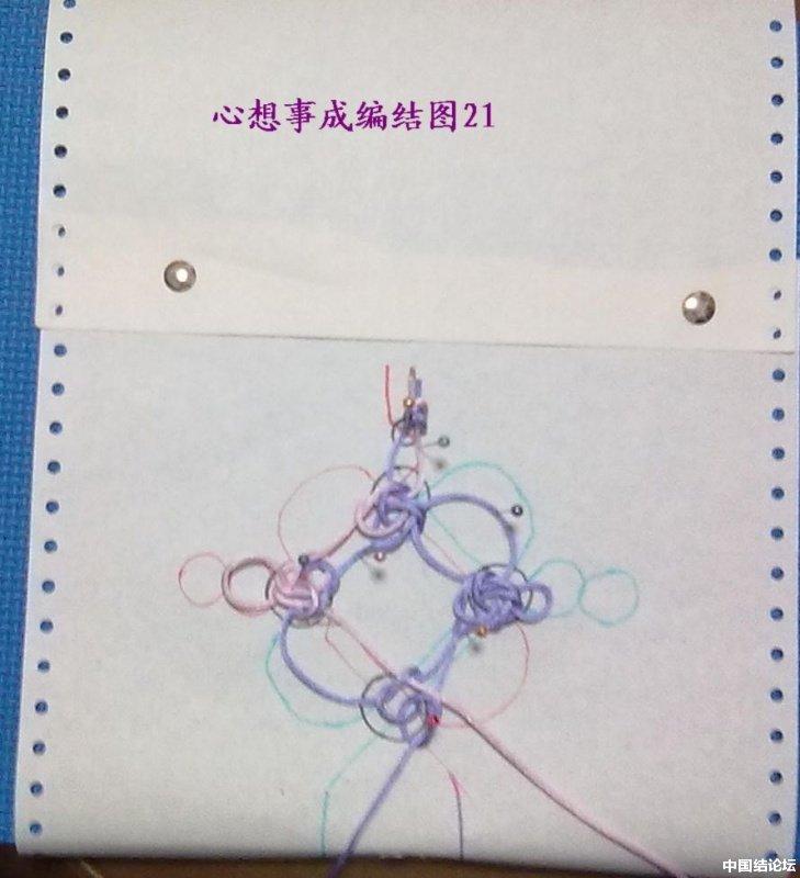 中国结论坛 结饰《心想事成》的实物编结图  冰花结(华瑶结)的教程与讨论区 220407ztrmwmtm8x7fl38e