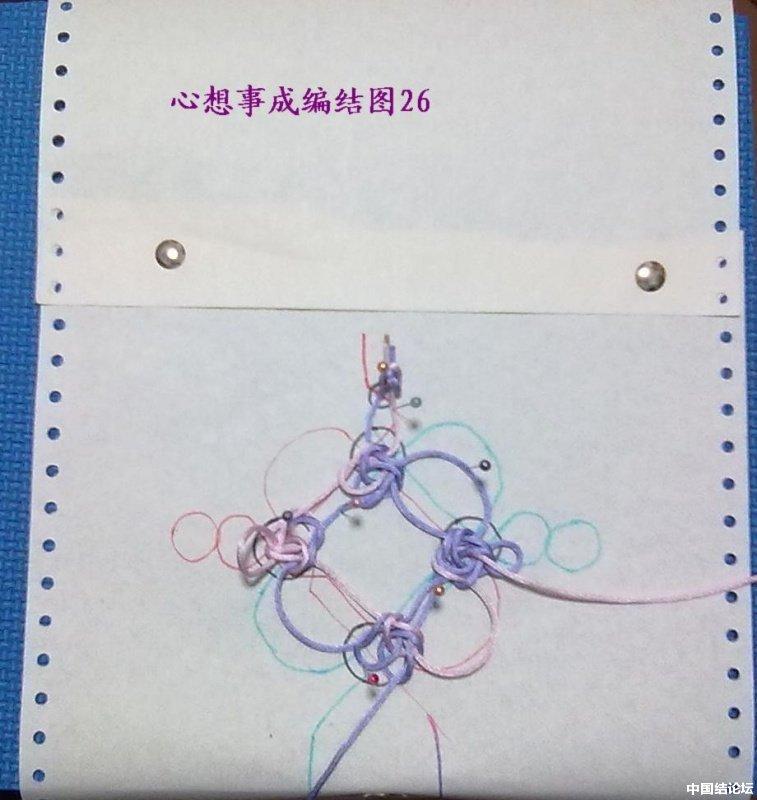 中国结论坛 结饰《心想事成》的实物编结图  冰花结(华瑶结)的教程与讨论区 220421x64ydjy9rtfqtcti