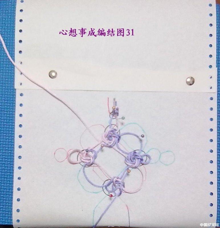 中国结论坛 结饰《心想事成》的实物编结图  冰花结(华瑶结)的教程与讨论区 220434ut1fee6efm87e1kf