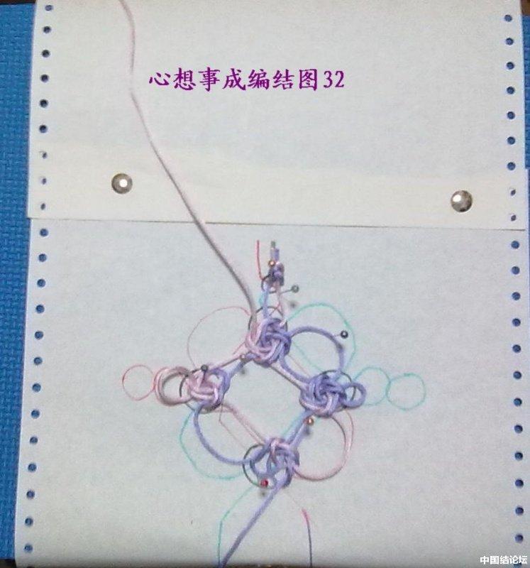 中国结论坛 结饰《心想事成》的实物编结图  冰花结(华瑶结)的教程与讨论区 220436uhggpypgnvufhv86