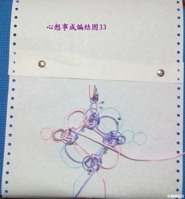中国结论坛 结饰《心想事成》的实物编结图  冰花结(华瑶结)的教程与讨论区 220439bl482tfmpmzmzftf