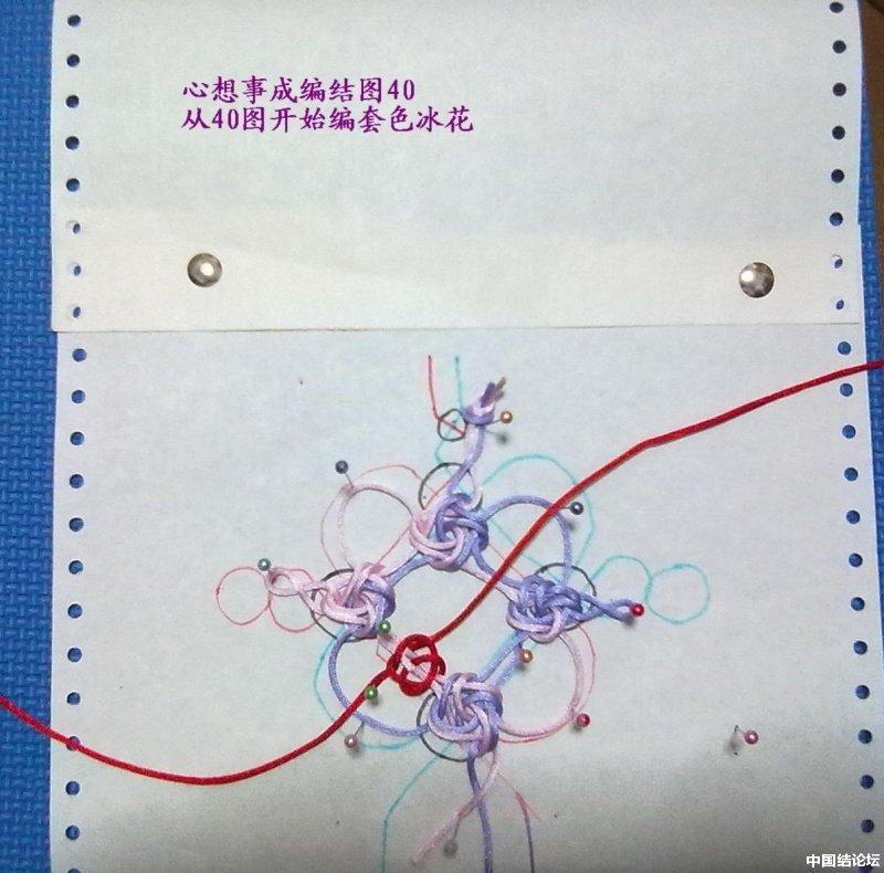 中国结论坛 结饰《心想事成》的实物编结图  冰花结(华瑶结)的教程与讨论区 220500wafawdsl8giabbff