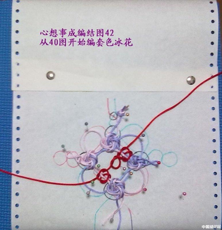 中国结论坛 结饰《心想事成》的实物编结图  冰花结(华瑶结)的教程与讨论区 220507wuww4l5wlw4vwhoo