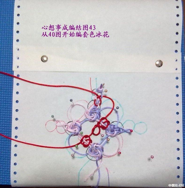中国结论坛 结饰《心想事成》的实物编结图  冰花结(华瑶结)的教程与讨论区 2205103kbrsfb39rf1ryba