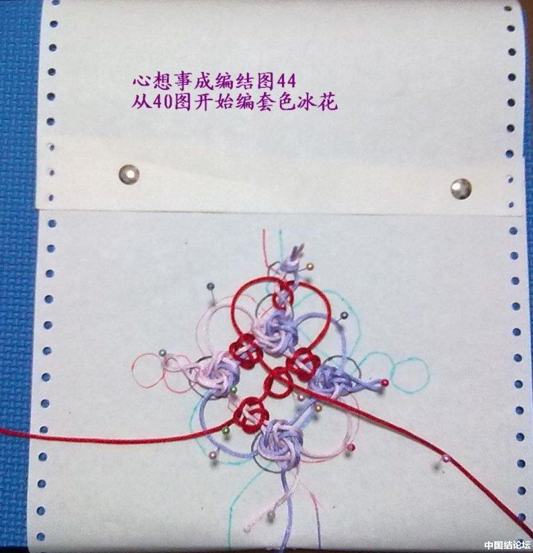 中国结论坛 结饰《心想事成》的实物编结图  冰花结(华瑶结)的教程与讨论区 2205144x40sgd5dtyr8zpp
