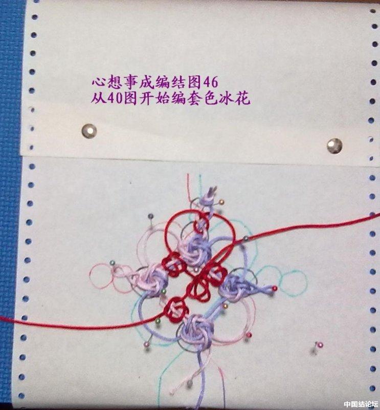 中国结论坛 结饰《心想事成》的实物编结图  冰花结(华瑶结)的教程与讨论区 220521s81s2bxuj1hslsxh