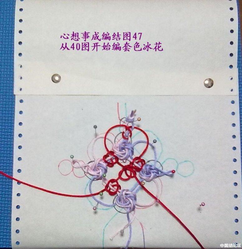 中国结论坛 结饰《心想事成》的实物编结图  冰花结(华瑶结)的教程与讨论区 220524arzu900ouzr90ukk
