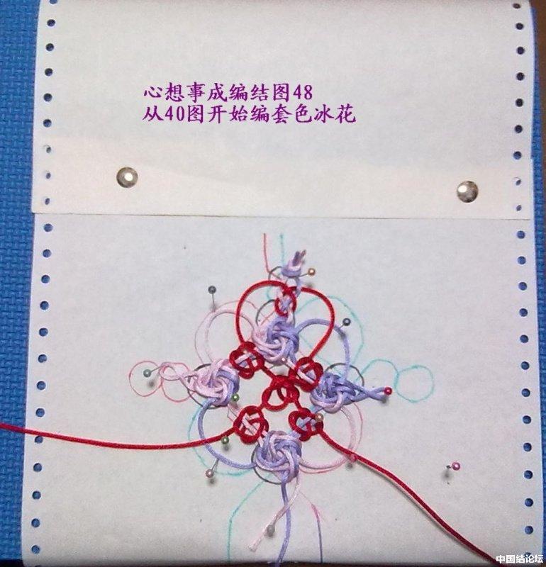 中国结论坛 结饰《心想事成》的实物编结图  冰花结(华瑶结)的教程与讨论区 220527cudknxx3gy58rncx