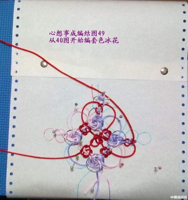 中国结论坛 结饰《心想事成》的实物编结图  冰花结(华瑶结)的教程与讨论区 220531zrj83b338j3fguva