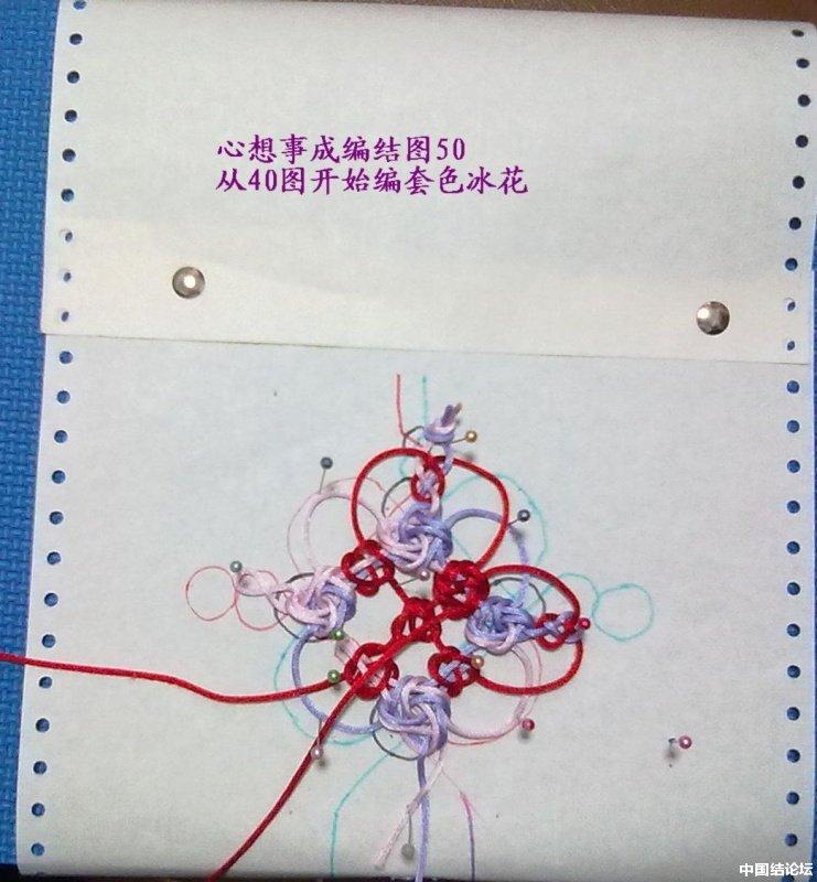 中国结论坛 结饰《心想事成》的实物编结图  冰花结(华瑶结)的教程与讨论区 220535wznssvr4w2szsww2