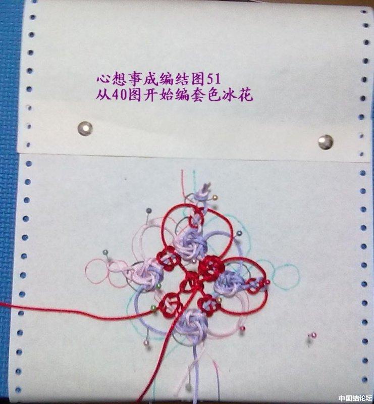 中国结论坛 结饰《心想事成》的实物编结图  冰花结(华瑶结)的教程与讨论区 22053865tmb5c5tefca8rr