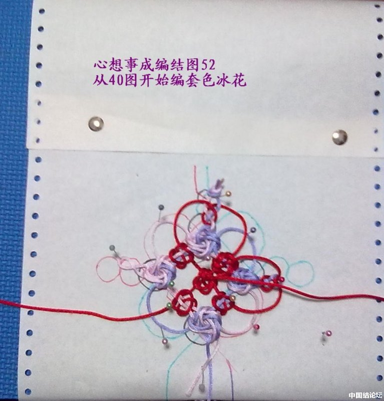 中国结论坛 结饰《心想事成》的实物编结图  冰花结(华瑶结)的教程与讨论区 2205424vbvwtqwwvvfywhw